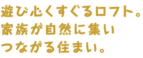 ロフト・スタイル