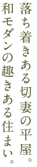 キリヅマ・スタイル