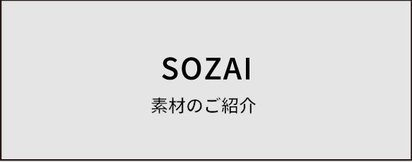 SOZAI