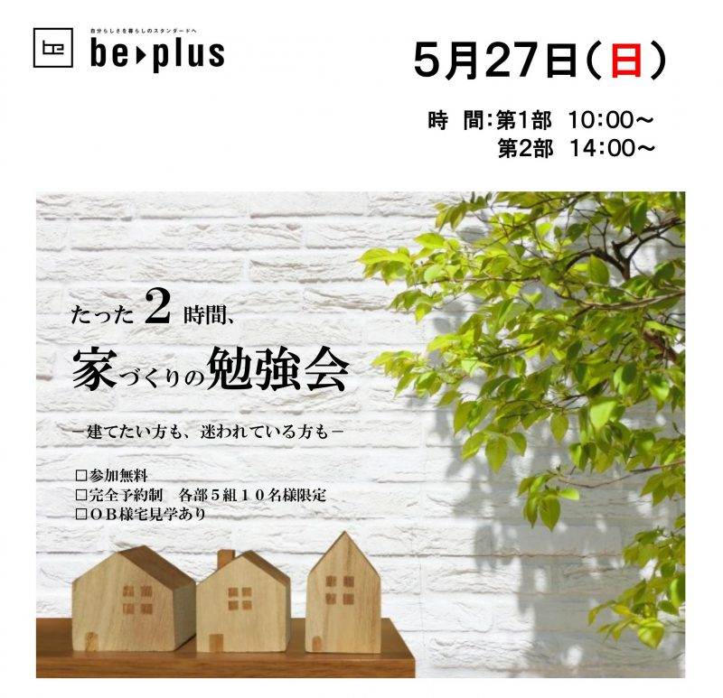 5/27(日)家づくりセミナーを開催いたします。