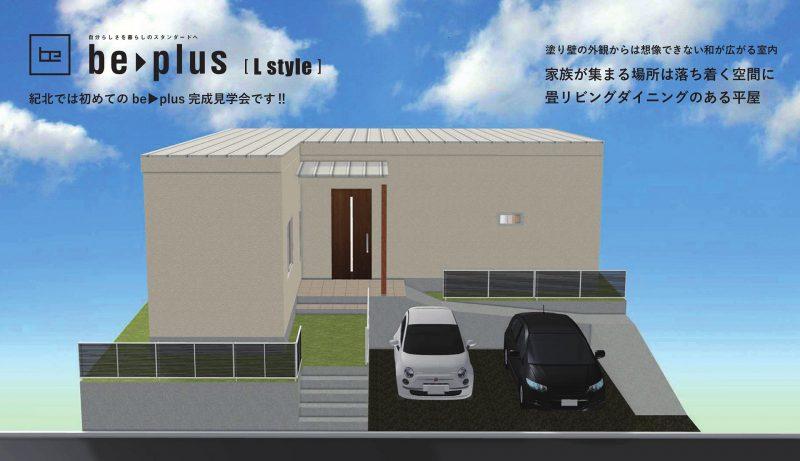 be>plus 第27棟目完成見学会(9/22~9/23)のお知らせをアップしました。